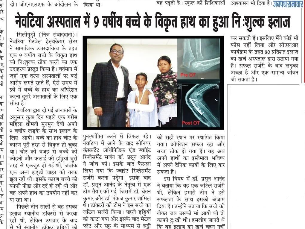 Neotia Getwel Success story