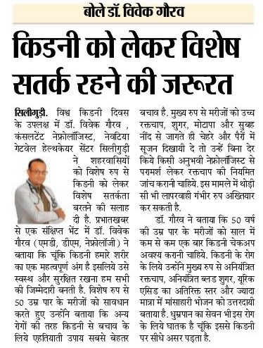 Dr. Vivek Gourav, Consultant Nephrologist, Speaks About Kidney Health On World Kidney Day, 2020