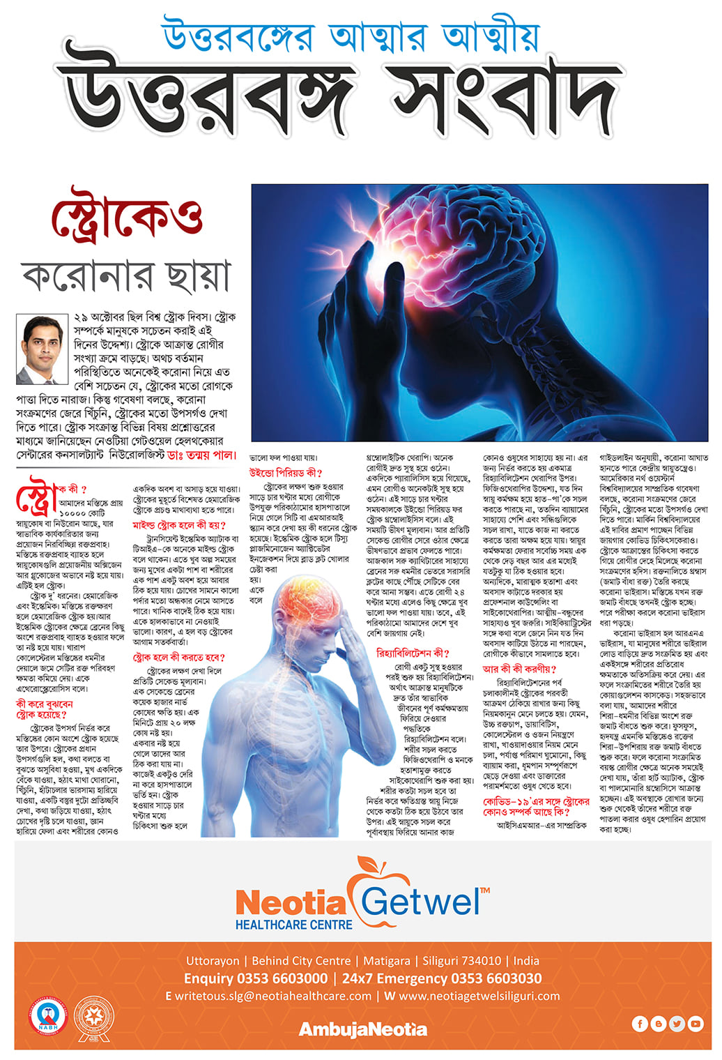 Dr. Tanmoy Pal, Consultant Neurologist Speaks on COVID 19 & its Relationship with Stroke