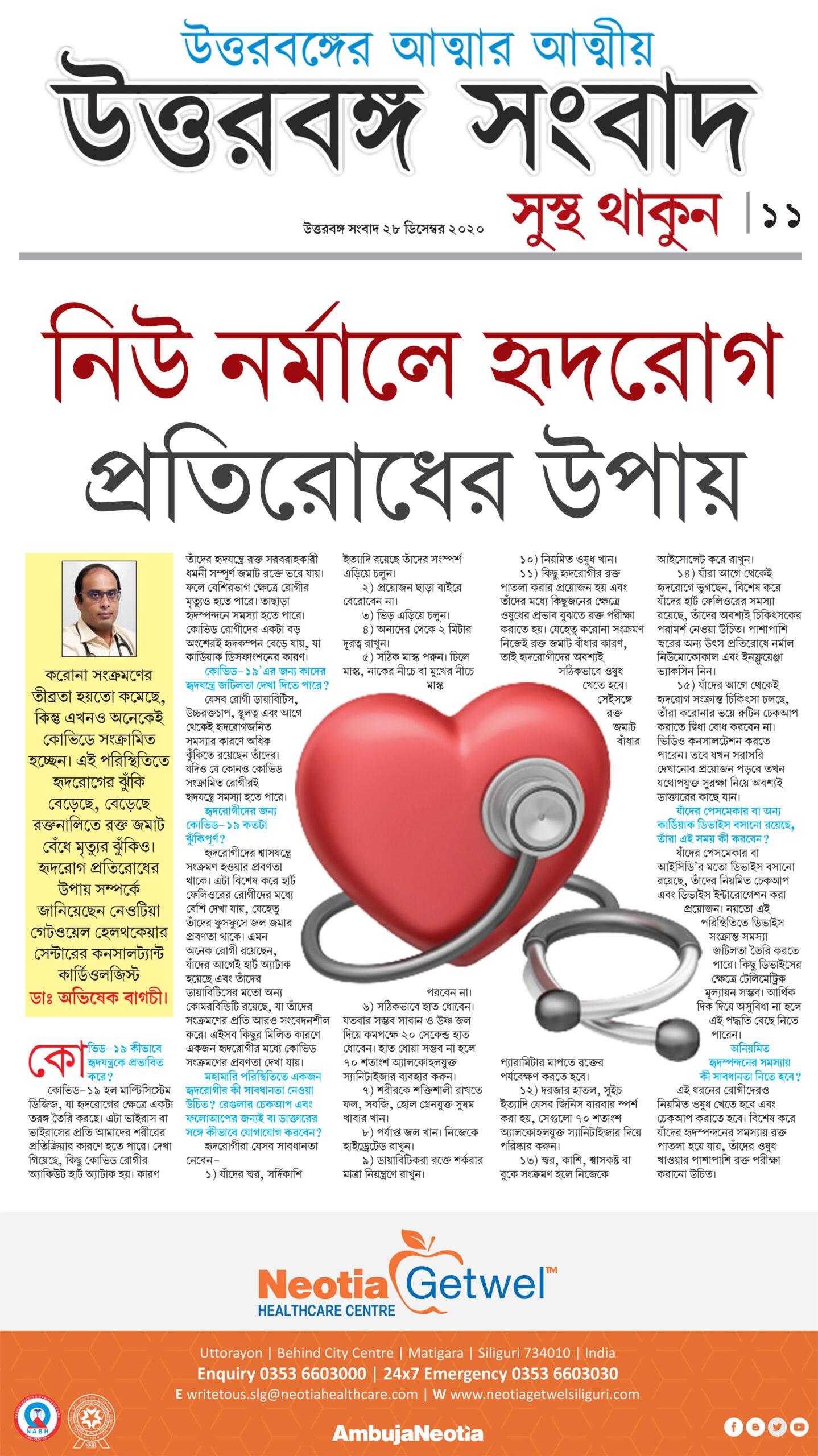 Dr. Avishek Bagchi, Consultant – Interventional Cardiologist Speaks On Cardiac Health & COVID 19