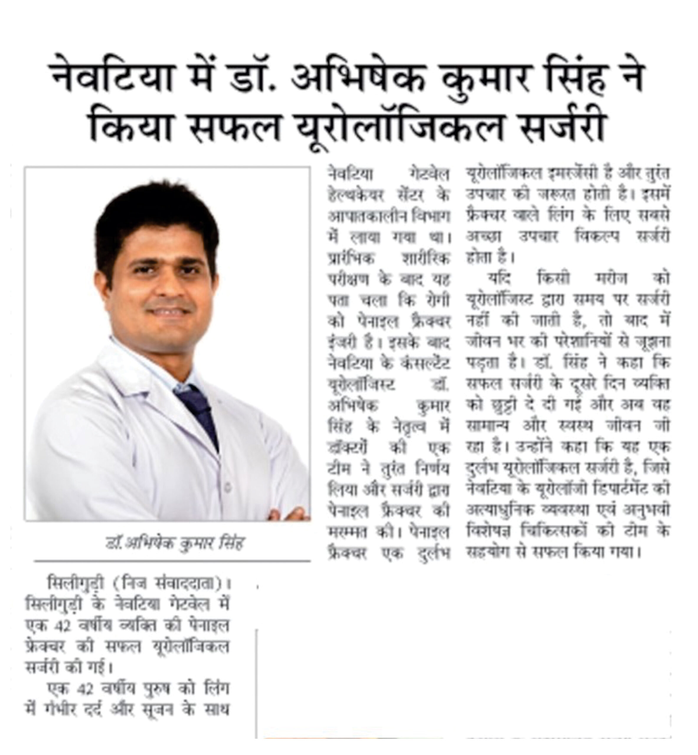 Neotia Getwel Healthcare Centre Successfully Performs a Rare Urological Surgery First Time Ever  in this Region.