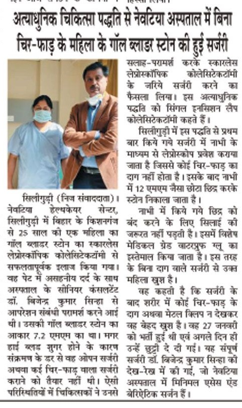 Neotia Getwel Successfully performs Scarless Lap Cholecystectomy Surgery for first time ever in this region