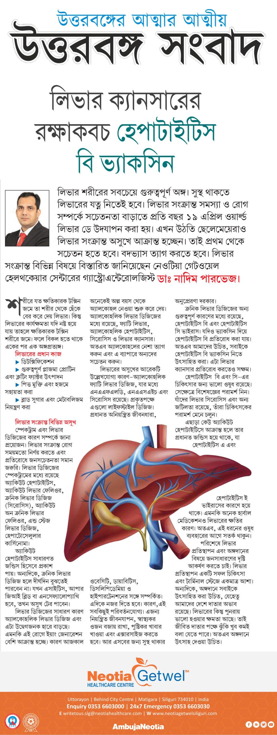 Dr. Nadeem Parvez, Sr. Consultant – Gastroenterology Speaks On Hepatitis B Vaccine & Liver Cancer prevention